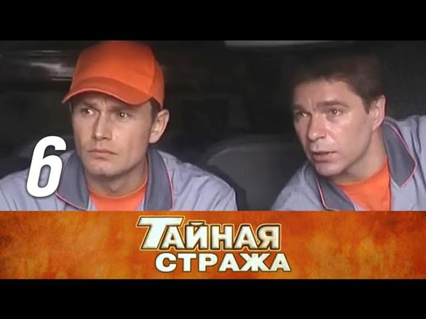 Тайная стража 1 сезон 6 серия (2005)