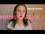 МОНЕТОЧКА - НИМФОМАНКА (cover by Valery. Y.⁄Лера Яскевич)