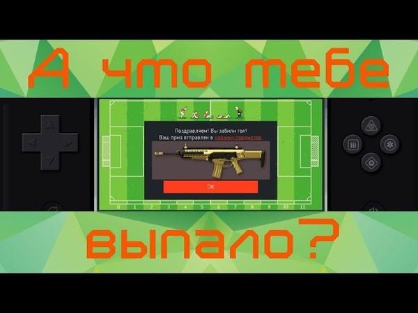 Варфейс Мини-игра Футбол 2D,А что выпало тебе?