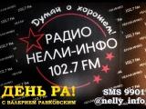 День Ра! с Валерием Равковским в прямом эфире на радио Нелли-Инфо 102.7 FM [1203]