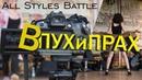 В Пух и Прах - All Styles Battle | Beatbox для пацанов | Видеоотчёт