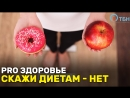 Скажи диетам - нет. «PRO здоровье» с Марией Лигай