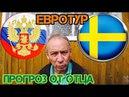 Россия Швеция Евротур Хоккей