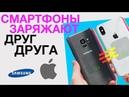 IPhone Х будет заряжать Galaxy S9 и другие гаджеты Гонка за триллион долларов и другие новости