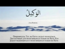 99 имён Аллаха субхьана ва тааля