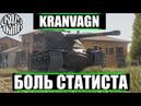 Kranvagn ► Боль Статиста Что с тобой не так World of Tanks