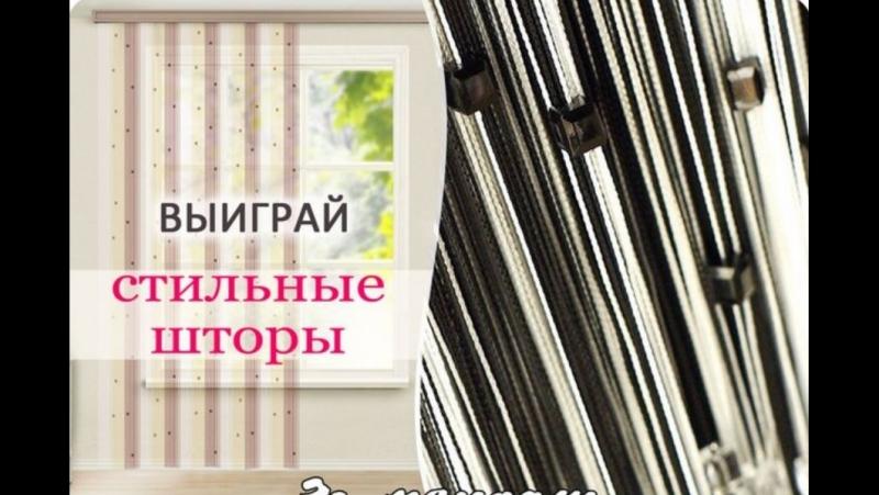 Стильные нитяные шторы от Профессионального кондитера