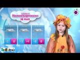 Прогноз погоды мегаKIDS на 18 мая Ульенко Анастасия