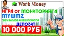 НОВИНКА! work-money - Экономическая игра с выводом реальных денег! Без баллов! / ArturProfit