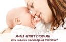 Мама Лечит Словами или мамин заговор на счастье! ;