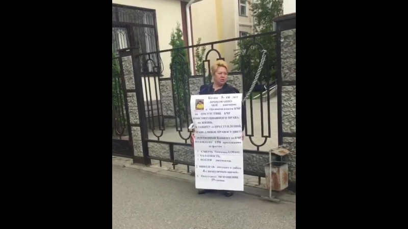 В Карачаево-Черкессии женщина приковала себя к ограде больницы
