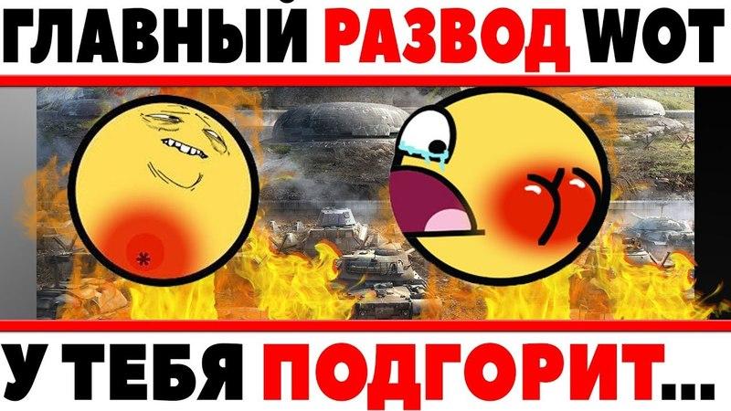 ПИСЕЦ ГЛАВНЫЙ РАЗВОД В НОВОМ РЕЖИМЕ WOT РАДИ ЭТОГО ТЕБЕ ПРИДЕТСЯ СТЕРПЕТЬ ВСЕ ЭТО World of Tanks