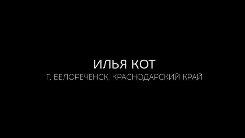 Илья Кот (г. Белореченск, Краснодарский край)