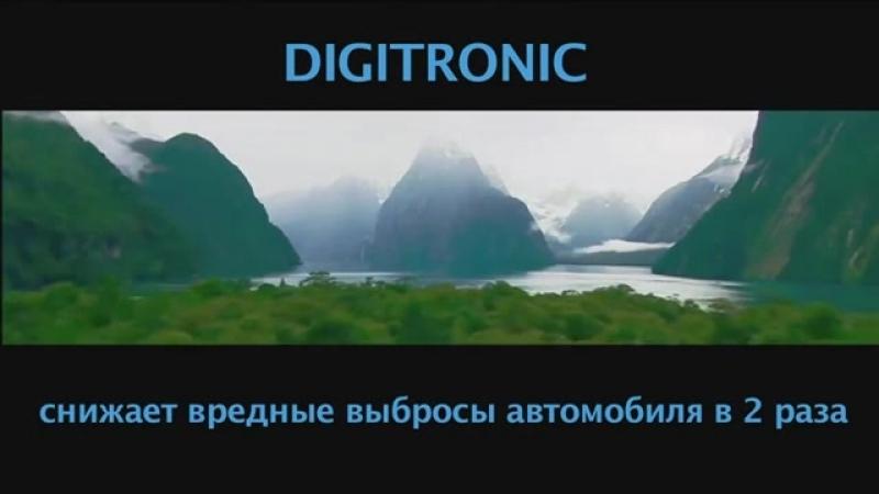 Вступай в будущее DIGITRONIC