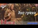 Эхо греха / HD 1080p / 2017 мелодрама. 1-2 серия из 2