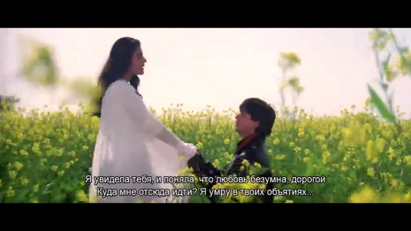 Непохищенная невеста Dilwale Dulhaniya Le Jayenge 1995 Tujhe Dekha To Ye Jaana