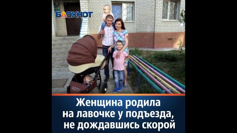Третьего ребенка воронежке Кате Рязанцевой пришлось рожать на лавочке у подъезда своего дома