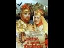 О.Видов в фильме Сказка о царе Салтане