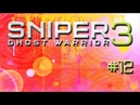 Sniper Ghost Warrior 3 - QUARRY COUP 12