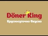 Круглосуточная доставка в Doner King!