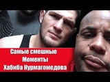 Подборка Самых Смешных Моментов Хабиба Нурмагомедова (2018) [Паблик ITS TIME UFC] MMA