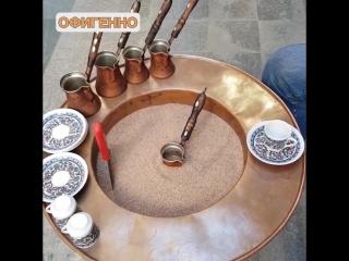 Кофе по-турецки! Самый вкусный кофе!