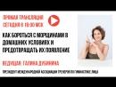 Галина Дубинина – Как бороться с морщинами в домашних условиях и предотвращать их появление