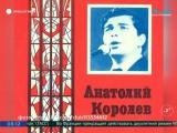 Анатолий Королёв. 75 лет со дня рождения