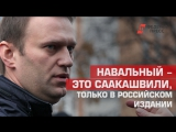 Путин ответил Собчак на вопрос о Навальном