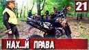 Погоня полиции ДПС за мото / Часть 21