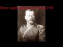 Голос царя Николая II (1910 год!). Единственная запись ! Russian Tsar Nicholas II s voice