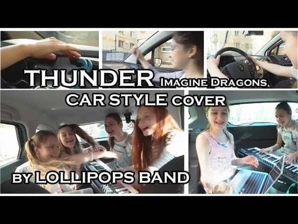 Imagine Dragons - Thunder (SUPER! Car Cover) by LOLLIPOPS BAND, Софья Филиппова и Мариам Джалагония