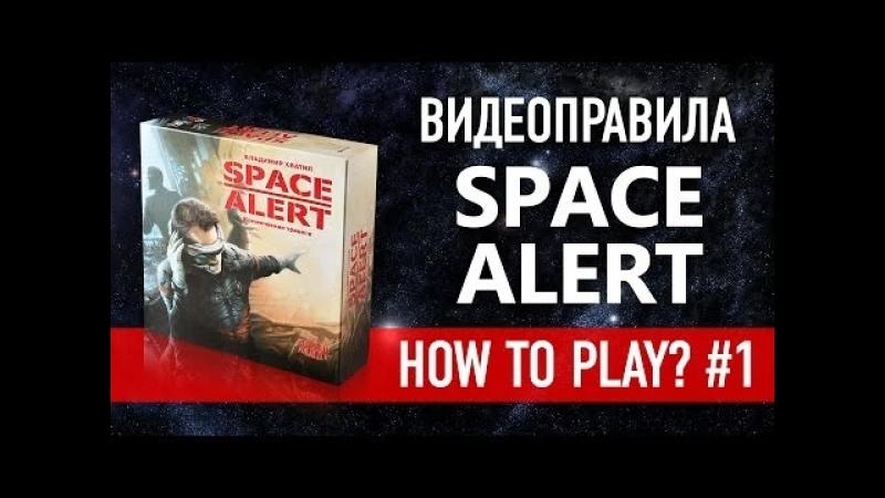 Видеоправила настольной игры «Space Alert. Космическая тревога» ч.1-2