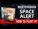 Видеоправила настольной игры Space Alert Космическая тревога ч 1 2