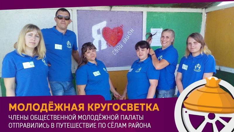 Молодежная палата отправилась в путешествие по сёлам Голышмановского района