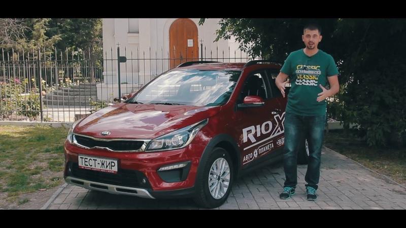 Kia Rio X line Тест драйв кросс хэтчбека