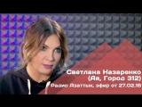 Светлана Назаренко (Ая) - интервью в Бишкеке