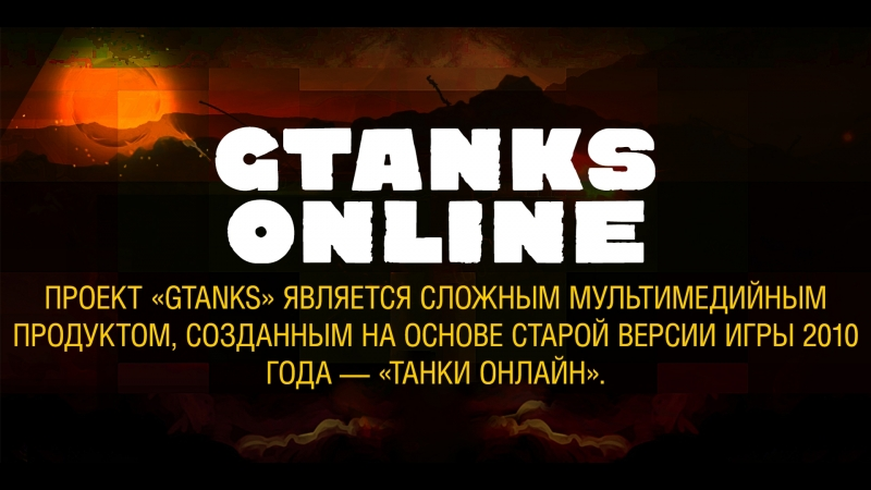 GTanks Team Developers Vs Сriticism Players