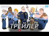 Полиция Парадайз / Paradise PD (1 сезон) Трейлер (Кубик в Кубе) [HD 1080]