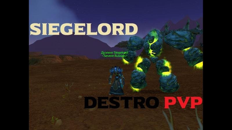 Siegelord Destro последний мув