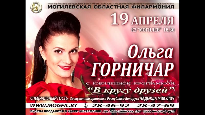 19 Апреля! Ольга Горничар с программой