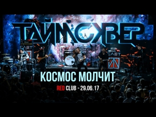 ТАйМСКВЕР - Космос молчит (концертный клип)
