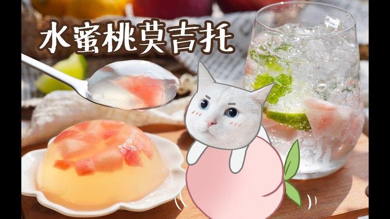 Cat's Kitchen Official Channel 72 这杯【蜜桃莫吉托】,没有酒也能让你沉醉!