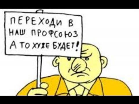 Цели Профсоюза Союз ССР и взаимодействие с Народным советом