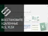 Восстановление удаленных Excel (XLS, XLSX) файлов в 2018 программой Hetman Excel Recovery