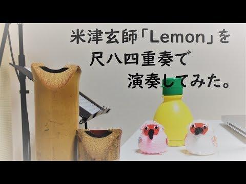 米津玄師の「Lemon」を尺八四重奏で演奏してみた。