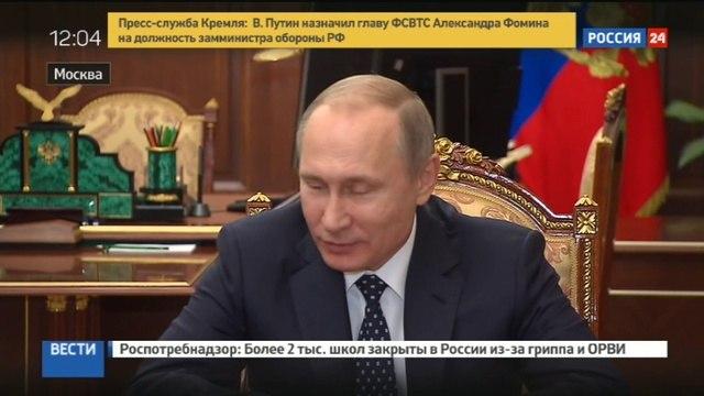 Новости на Россия 24 • Путин произвел ряд кадровых перестановок