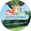 ДОМАШКИНО | Клуб полезных домашних советов