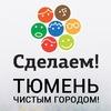 Сделаем! в Тюмени
