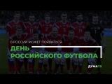 В России может появиться День российского футбола